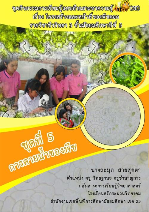 ชุดกิจกรรมการเรียนรู้แบบสืบเสาะหาความรู้ (5E) เรื่องโครงสร้างและหน้าที่ของพืชดอก ผลงานครูละมุล สายสุดตา