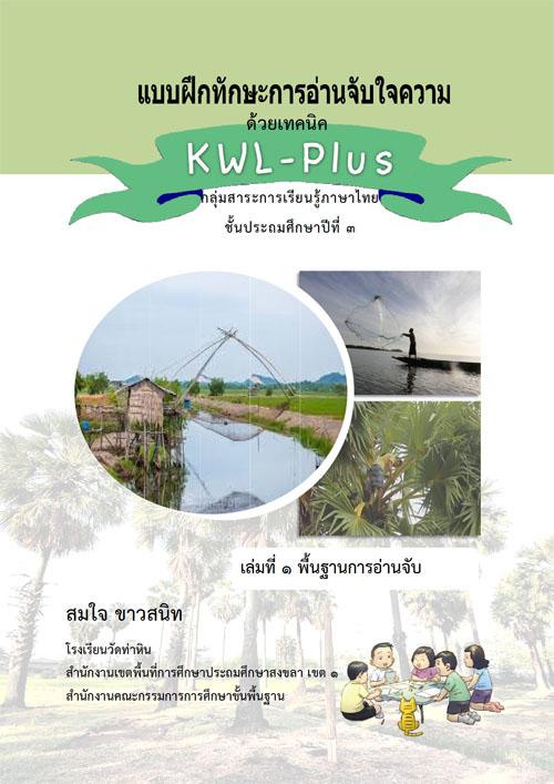 แบบฝึกทักษะการอ่านจับใจความด้วยเทคนิค KWL-Plus เล่มที่ 1 พื้นฐานการอ่านจับใจความ ผลงานครูสมใจ ขาวสนิท