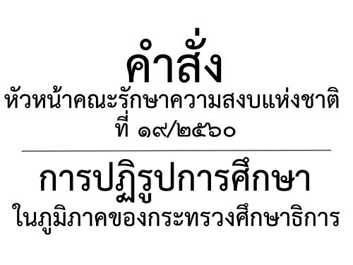 คำสั่งหัวหน้าคณะรักษาความสงบแห่งชาติ ที่ 19/2560 เรื่อง การปฏิรูปการศึกษาในภูมิภาคของกระทรวงศึกษาธิการ