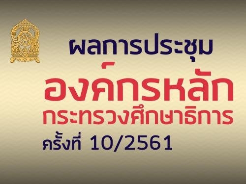 ผลการประชุมองค์กรหลัก กระทรวงศึกษาธิการ ครั้งที่ 10/2561