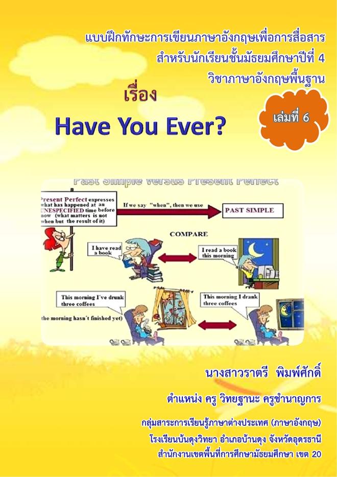 แบบฝึกทักษะการเขียนภาษาอังกฤษเพื่อการสื่อสาร ม.4 เรื่อง Have You Ever? ผลงานครูราตรี พิมพ์ศักดิ์