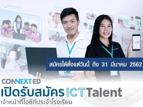 ข่าวดี! CONNEXT ED เปิดรับสมัคร ICT Talent เจ้าหน้าที่ ICT ประจำโรงเรียน