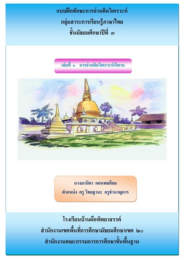 แบบฝึกทักษะการอ่านคิดวิเคราะห์ ภาษาไทย ม.3 ผลงานครูมานิตา ดอนพลก้อม
