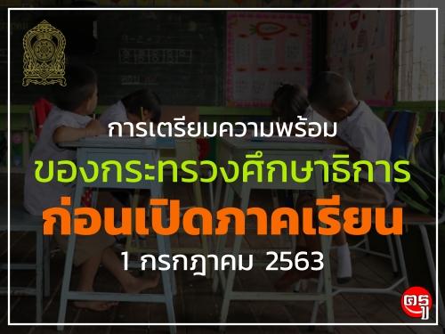 การเตรียมความพร้อมของกระทรวงศึกษาธิการ ก่อนเปิดภาคเรียน 1 กรกฎาคม 2563