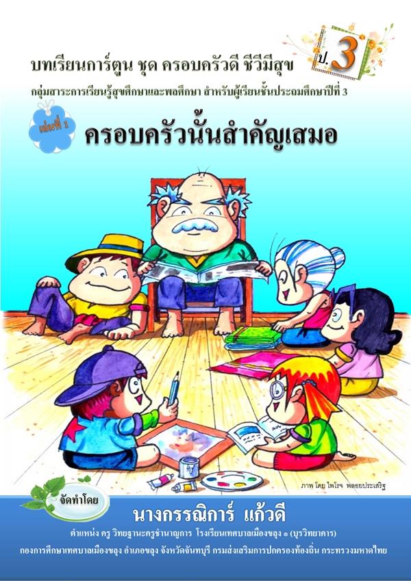 บทเรียนการ์ตูน ชุดครอบครัวดี ชีวีมีสุข เล่ม 1 ครอบครัวนั้นสําคัญเสมอ ผลงานครูกรรณิการ์ แก้วดี