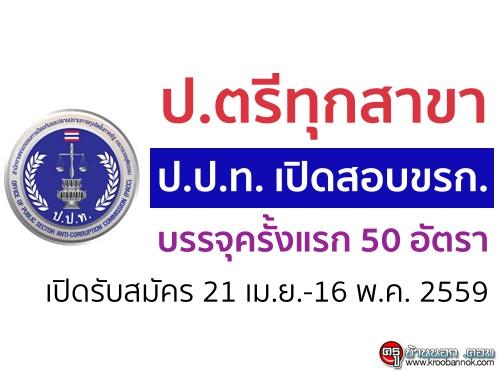 ป.ป.ท. เปิดสอบข้าราชการ บรรจุครั้งแรก 50 อัตรา เปิดรับสมัครตั้งแต่วันที่ 21 เม.ย.-16 พ.ค. 2559