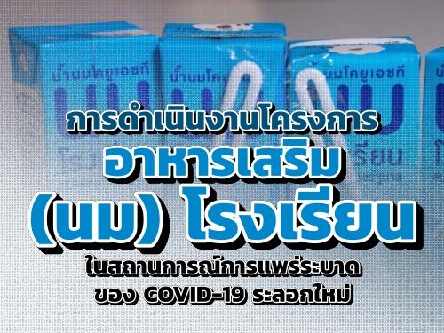 การดำเนินงานโครงการอาหารเสริม(นม) โรงเรียน ในสถานการณ์การแพร่ระบาดของ COVID-19 ระลอกใหม่