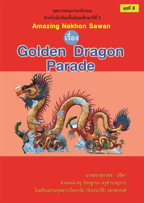 ชุดการสอนภาษาอังกฤษ เรื่อง Golden Dragon Parade ผลงานครูสุภาพร ปรีดา
