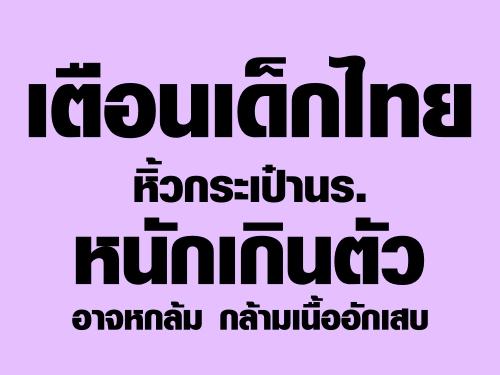 เตือนเด็กไทย หิ้วกระเป๋านร.หนักเกินตัว อาจหกล้ม กล้ามเนื้ออักเสบ