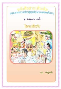 หนังสืออ่านเพิ่มเติม ชุดรักษ์สุขภาพ เรื่องโรคมะเร็ง ชั้น ม.5 ผลงานครูเรณู หาญสูงเนิน