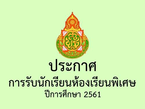 ประกาศเรื่องการรับนักเรียนห้องเรียนพิเศษ ปีการศึกษา 2561