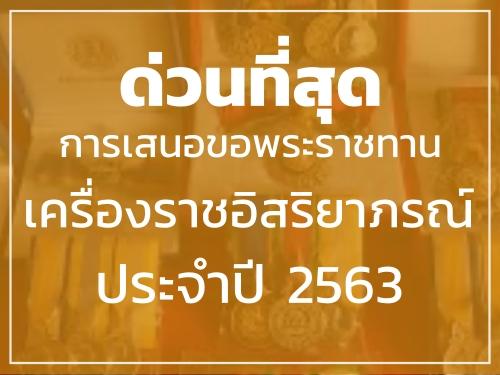 ด่วนที่สุด การเสนอขอพระราชทานเครื่องราชอิสริยาภรณ์ประจำปี 2563