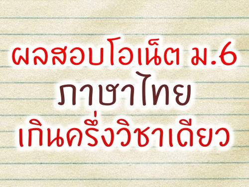 ผลสอบโอเน็ตม.6 ภาษาไทยเกินครึ่งวิชาเดียว
