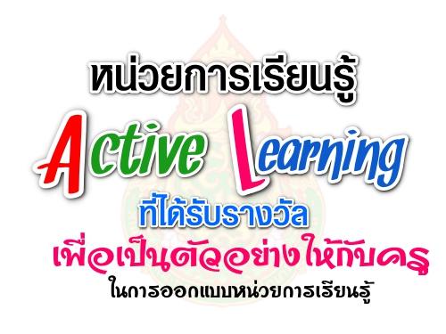สพฐ.เผยแพร่หน่วยการเรียนรู้ Active Learning ที่ได้รับรางวัลเพื่อเป็นตัวอย่างให้กับครูในการออกแบบหน่วยการเรียนรู้