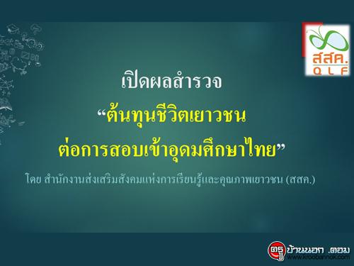 """เปิดผลสำรวจ""""ต้นทุนชีวิตเยาวชนต่อการสอบเข้าอุดมศึกษาไทย"""""""