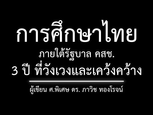 การศึกษาไทยภายใต้รัฐบาล คสช. 3 ปี ที่วังเวงและเคว้งคว้าง