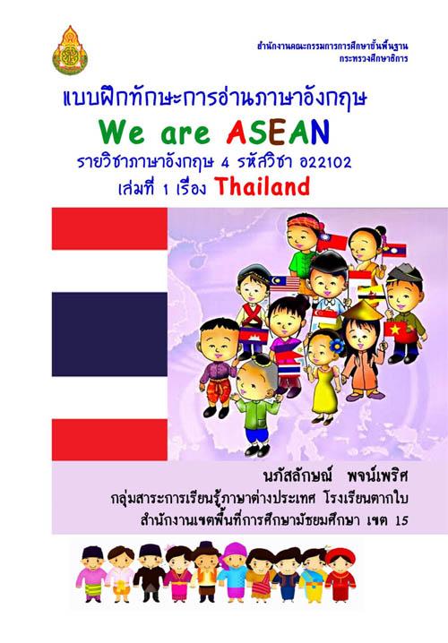 แบบฝึกหัดทักษะการอ่านภาษาอังกฤษ เรื่อง We are ASEAN ผลงานครูนภัสลักษณ์ พจน์เพริศ