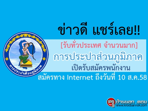 ข่าวดี แชร์เลย!! [รับทั่วประเทศ จำนวนมาก] การประปาส่วนภูมิภาค เปิดรับสมัครพนักงานสมัครทาง Internet ถึงวันที่ 10 ส.ค. 58