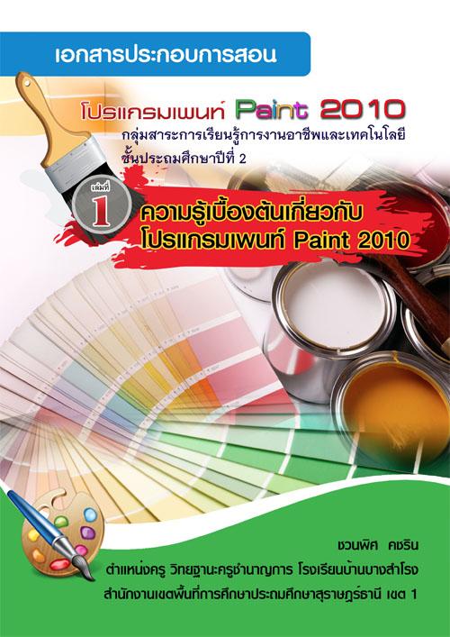 เอกสารประกอบการสอนโปรแกรมเพนท์ Paint 2010 ผลงานครูชวนพิศ คชริน