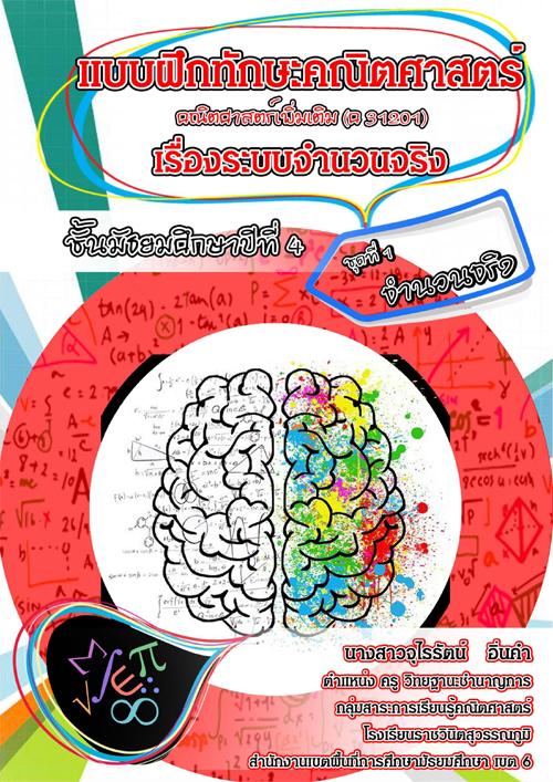 แบบฝึกทักษะคณิตศาสตร์เพิ่มเติม ชั้นมัธยมศึกษาปีที่ 4 เรื่องระบบจำนวนจริง ผลงานครูจุไรรัตน์ อิ่นคำ