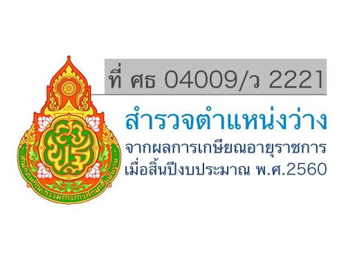 ที่ ศธ 04009/ว 2221 สำรวจตำแหน่งว่างจากผลการเกษียณอายุราชการ เมื่อสิ้นปีงบประมาณ พ.ศ.2560
