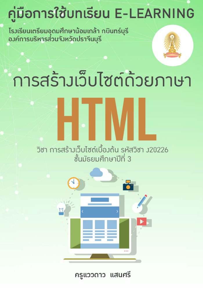 บทเรียน E-learning เรื่องการสร้างเว็บไซต์ด้วยภาษา html ผลงานครูแววดาว แสนศรี