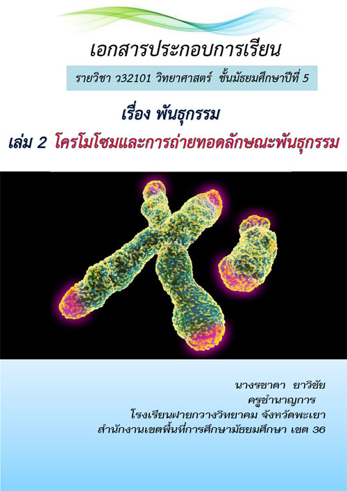 เอกสารประการเรียนรายวิชารายวิชา ว32101 วิทยาศาสตร์ เรื่อง พันธุกรรม ผลงานครูรชาดา ยาวิชัย