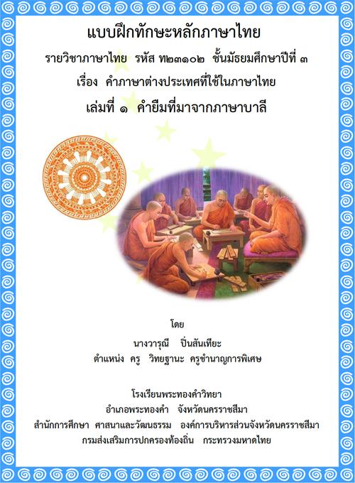 แบบฝึกทักษะหลักภาษาไทย เรื่อง คำภาษาต่างประเทศที่ใช้ในภาษาไทย ผลงานครูวารุณี  ปิ่นสันเทียะ