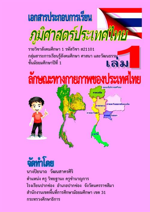 เอกสารประกอบการเรียน เรื่องภูมิศาสตร์ประเทศไทย รายวิชาสังคมศึกษา 1 ผลงานครูปิยนาถ วัฒนสาครศิริ