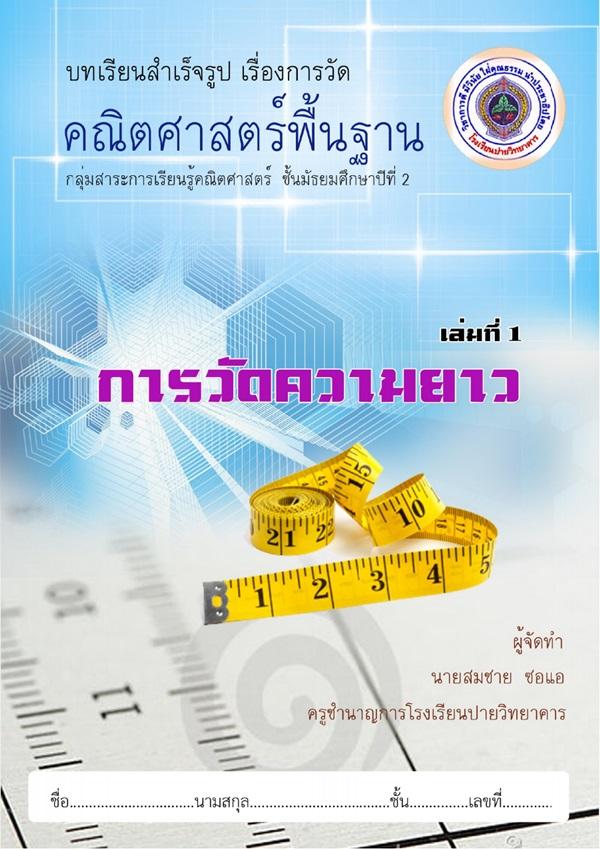 บทเรียนสําเร็จรูปวิชาคณิตศาสตร์พื้นฐาน เรื่อง การวัด ผลงานครูสมชาย  ซอแอ