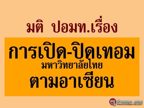 มติปอมท.เรื่องการเปิด-ปิดเทอม มหาวิทยาลัยไทยตามอาเซียน