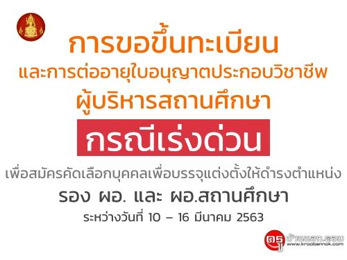 การขอขึ้นทะเบียนและการต่ออายุใบอนุญาตประกอบวิชาชีพผู้บริหารสถานศึกษา กรณีเร่งด่วน ระหว่างวันที่ 10 – 16 มีนาคม 2563