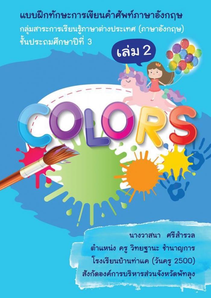 แบบฝึกทักษะการเขียนคำศัพท์ภาษาอังกฤษ สำหรับนักเรียนระดับชั้น ประถมศึกษาปีที่ 3 เล่มที่ 2 Colors ผลงานครูวาสนา ศรีสำรวล