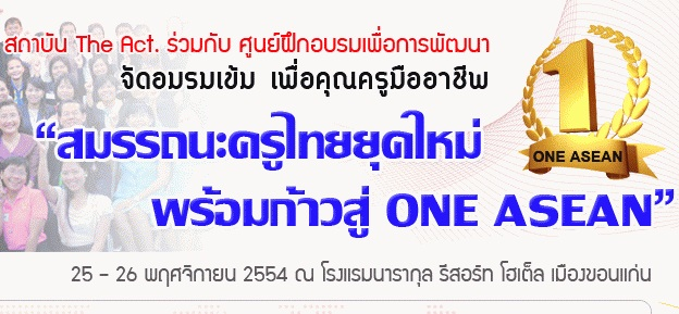 """The Act. จัดอบรมครูฟรี """"สมรรถนะครูไทยยุคใหม่ พร้อมก้าวสู่ ONE ASEAN"""""""
