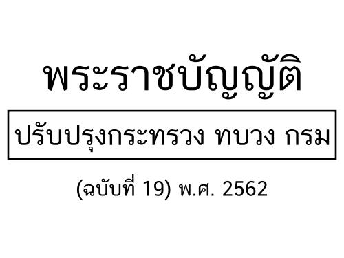 พระราชบัญญัติปรับปรุงกระทรวง ทบวง กรม (ฉบับที่ 19) พ.ศ. 2562