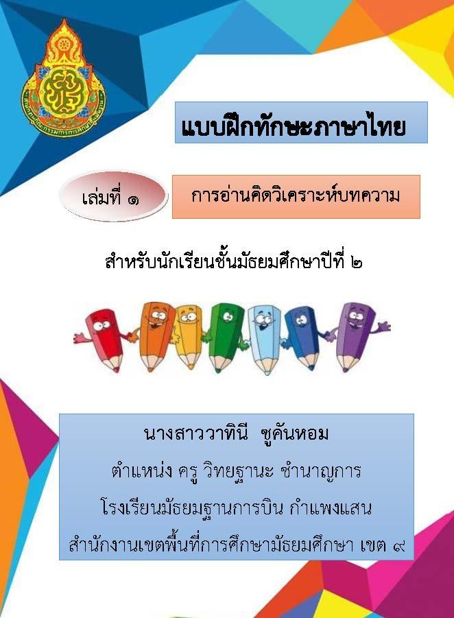 แบบฝึกทักษะการอ่านคิดวิเคราะห์ กลุ่มสาระการเรียนรู้ภาษาไทย เล่มที่ ๑ การอ่านวิเคราะห์บทความ ผลงานครูวาทินี ชูคันหอม