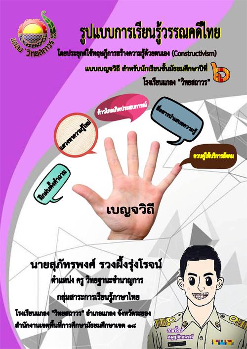 รูปแบบการเรียนรู้วรรณคดีไทย โดยประยุกต์ใช้ทฤษฎีการสร้างความรู้ด้วยตนเอง (Constructivism) แบบเบญจวิถี ผลงานครูสุภัทรพงศ์ รวงผึ้งรุ่งโรจน์