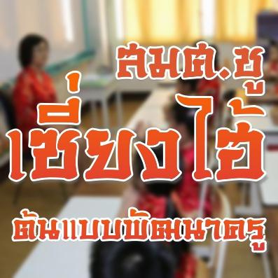 สมศ.ชูเซี่ยงไฮ้ ต้นแบบพัฒนาครู
