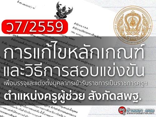 ว7/2559 การแก้ไขหลักเกณฑ์และวิธีการสอบแข่งขันเพื่อบรรจุและแต่งตั้งบุคลากรเข้ารับราชการเป็นราชการครูฯ ตำแหน่งครูผู้ช่วย สังกัดสำนักงานคณะกรรมการการศึกษ