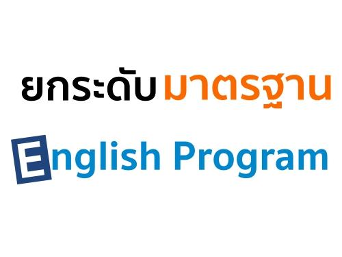 ยกระดับมาตรฐาน English Program