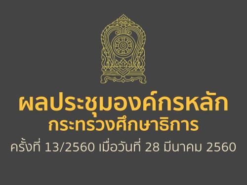 ผลประชุมองค์กรหลักกระทรวงศึกษาธิการ ครั้งที่ 13/2560 เมื่อวันที่ 28 มีนาคม 2560