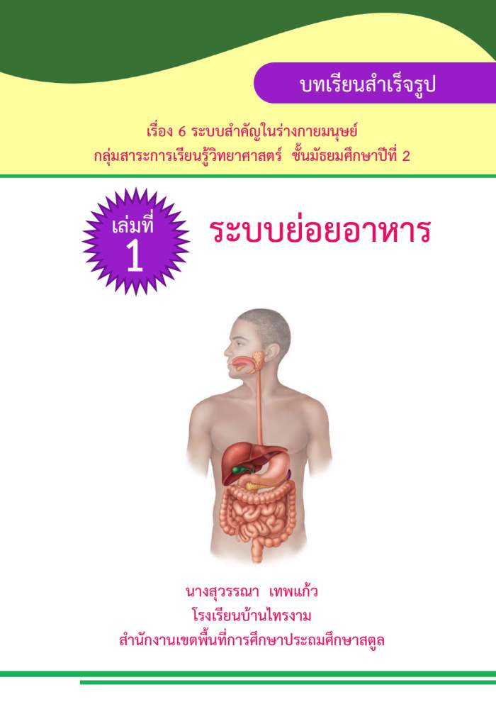 บทเรียนสำเร็จรูป เรื่อง 6 ระบบสำคัญในร่างกายมนุษย์ ผลงานครูสุวรรณา เทพแก้ว