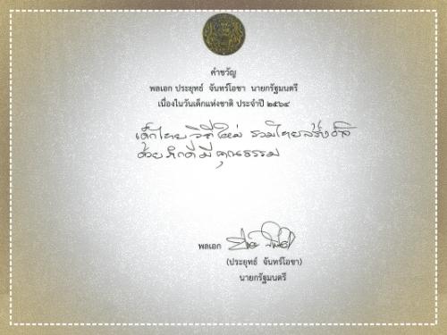 """คำขวัญวันเด็กแห่งชาติ ปี 64 """"เด็กไทยวิถีใหม่ รวมไทยสร้างชาติ ด้วยภักดีมีคุณธรรม"""""""