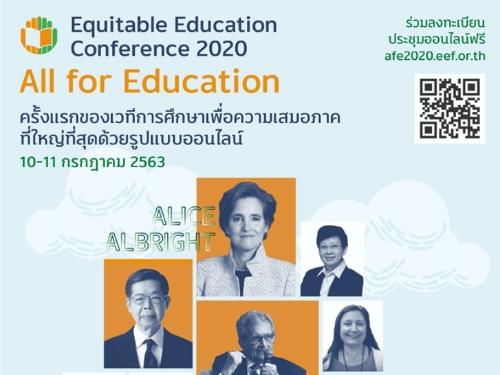 กสศ. เชิญร่วมงานประชุมวิชาการนานาชาติเพื่อความเสมอภาคทางการศึกษา: ปวงชนเพื่อการศึกษา เวทีแรกที่รวมนักปฏิรูปกว่า 60 คนจาก 14 ประเทศทั่วโลก