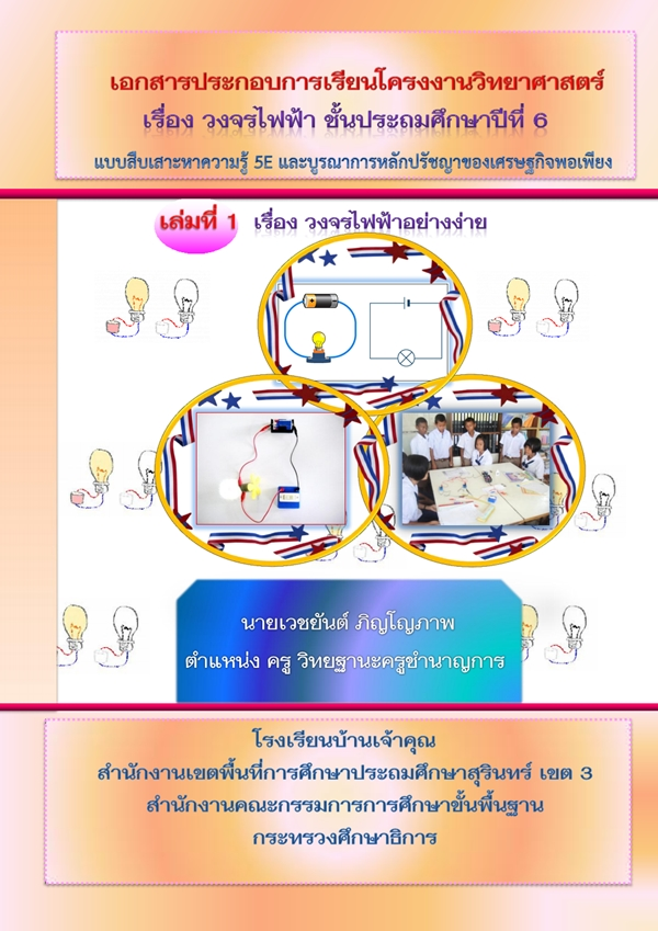 เอกสารประกอบการเรียนโครงงานวิทยาศาสตร์ เรื่อง วงจรไฟฟ้า ป.6 ผลงานครูเวชยันต์ ภิญโญภาพ