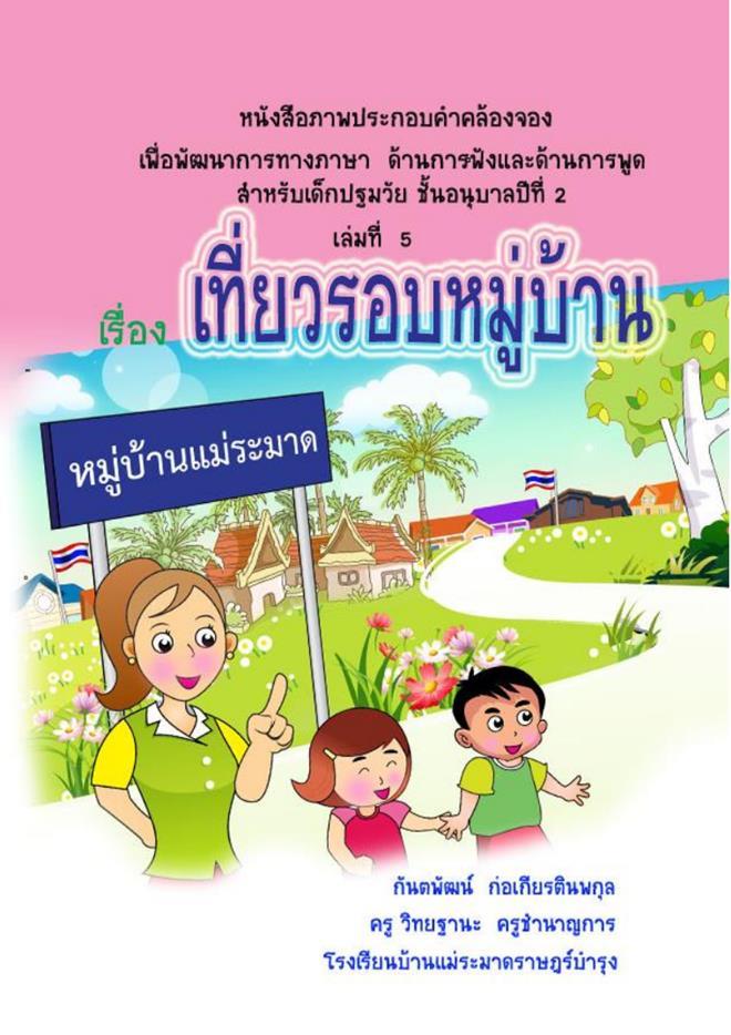 หนังสือภาพประกอบคำคล้องจอง ชั้น อนุบาล 2 เรื่อง เที่ยวรอบหมู่บ้าน ผลงานครูกันตพัฒน์ ก่อเกียรตินพกุล