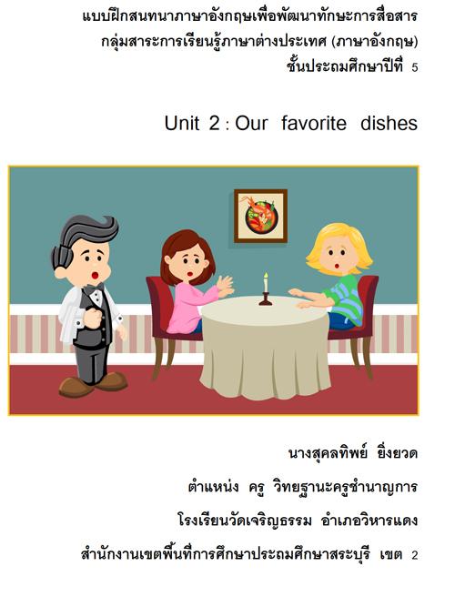 แบบฝึกสนทนาภาษาอังกฤษเพื่อพัฒนาทักษะการสื่อสาร เรื่อง Our favorite dishes ผลงานครูสุคลทิพย์ ยิ่งยวด