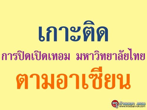 เกาะติดการปิดเปิดเทอม มหาวิทยาลัยไทยตามอาเซียน
