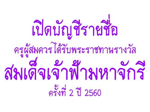 เปิดบัญชีรายชื่อครูผู้สมควรได้รับพระราชทานรางวัลสมเด็จเจ้าฟ้ามหาจักรี ครั้งที่ 2 ปี 2560