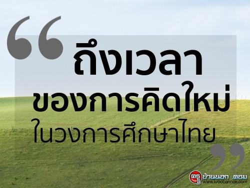 ถึงเวลาของการคิดใหม่ในวงการศึกษาไทย